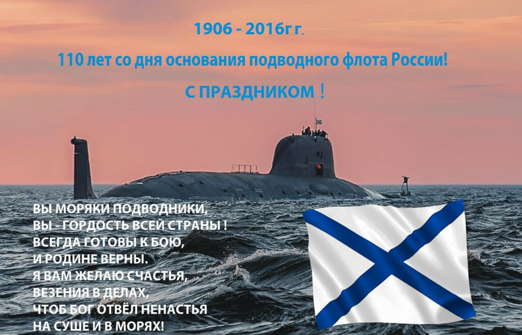С днем подводника поздравления открытки