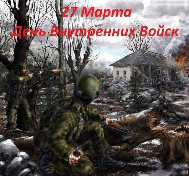 День внутренних войск открытка