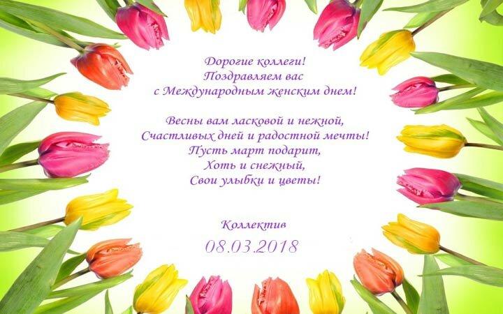 Открытки с 8 мартом с именем карина где выгоднее