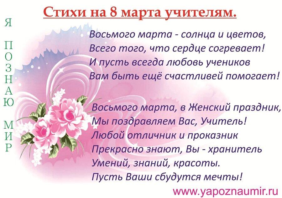 Поздравление с 8 мартом в картинках учителю, днем