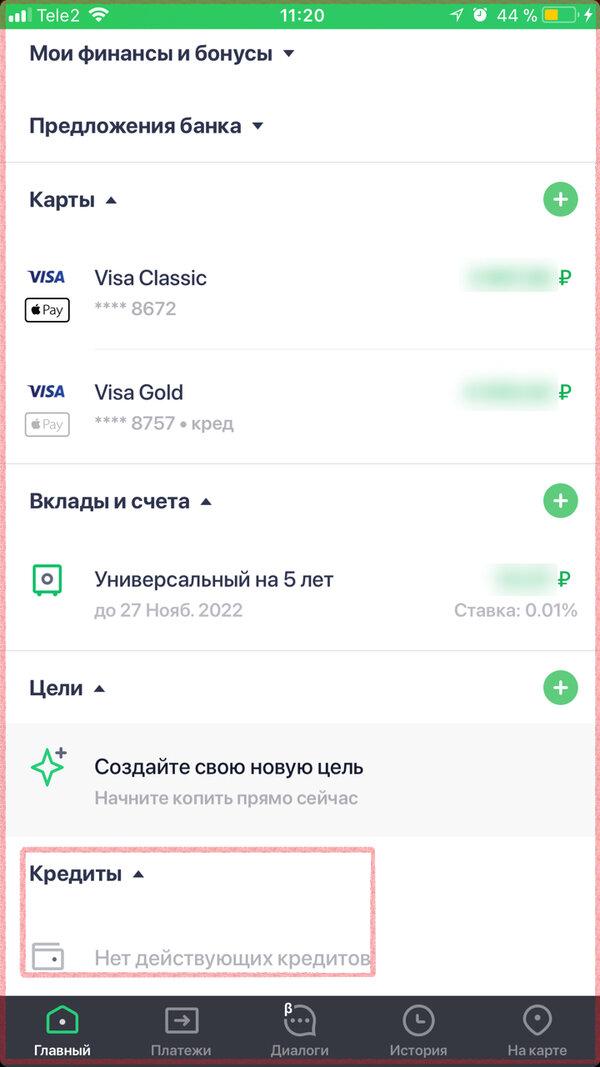 Кредит заявка онлайн нижний новгород как получить кредиты в пекло