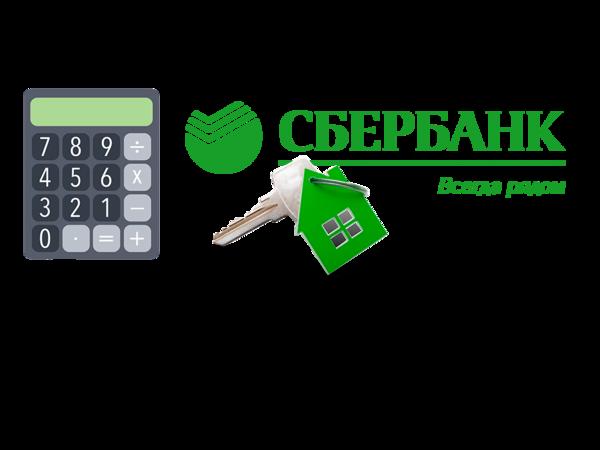 Сбербанк в кургане заявка на кредит онлайн хочу инвестировать в магазин