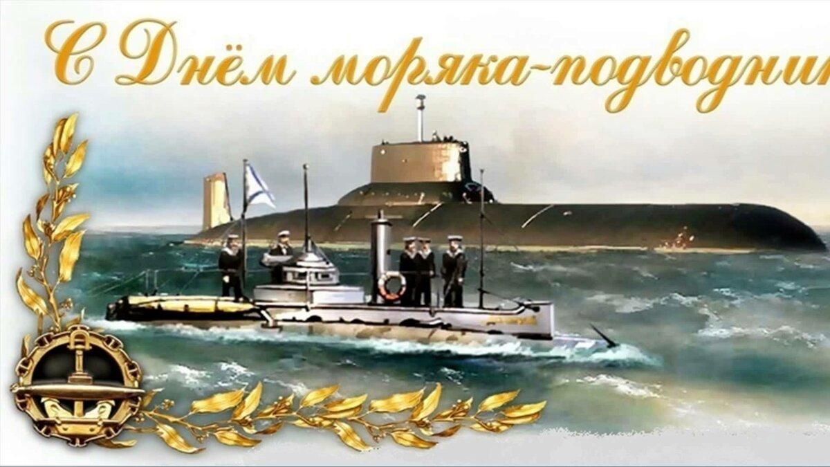 Открытка подводника