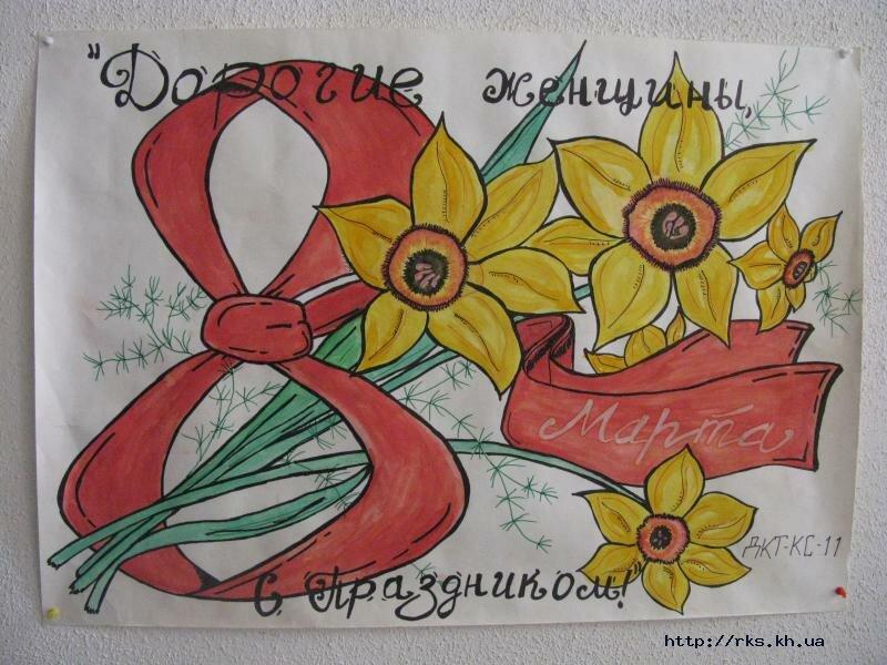 Открытки нарисованные детьми к 8 марта