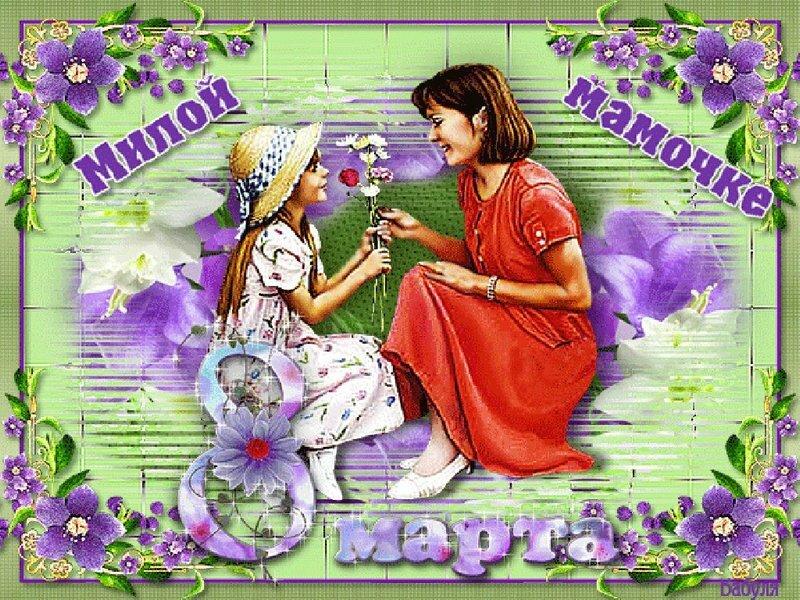 Открытке маме с 8 марта, днем рождения лучшей