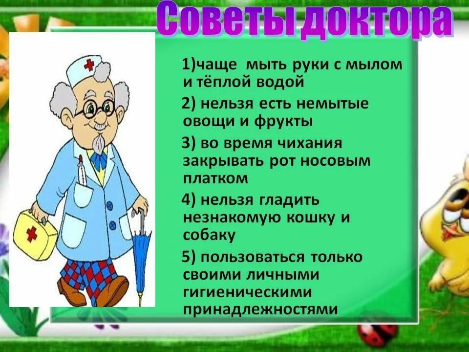 Доктор советует в картинках