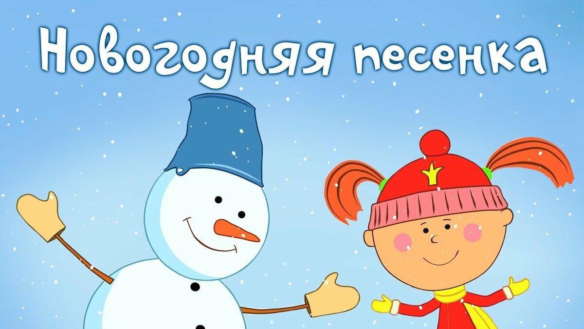 Песня новогодняя открытка слушать, праздником