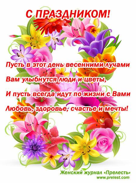 Поздравление воспитателям с 8 марта от родителей