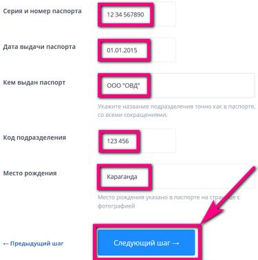 сбербанк кредитная карта оформить онлайн заявку по паспорту красноярск