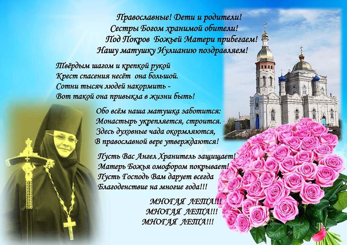 Стихи на день рождения матушке в храме