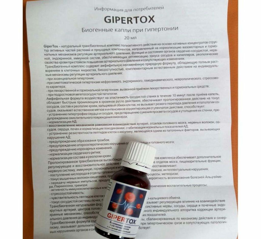 Gipertox от гипертонии во Владикавказе