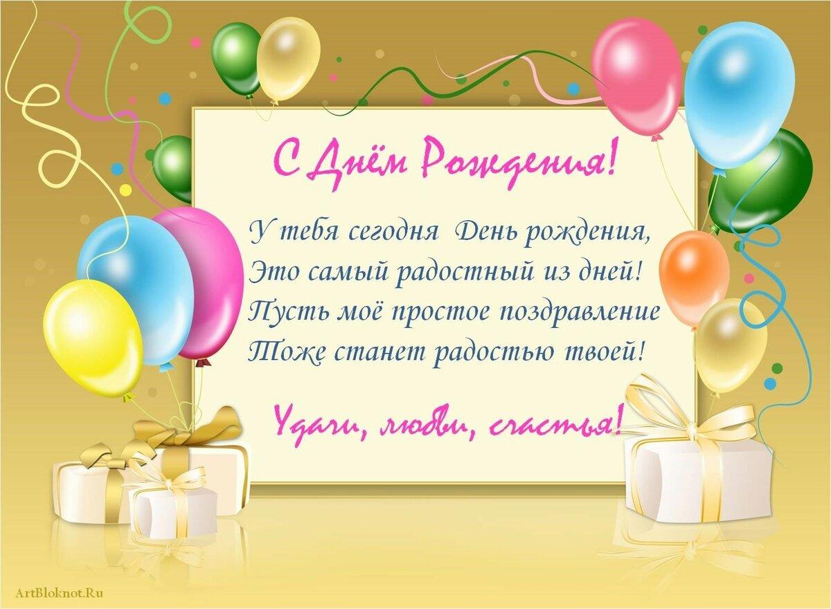 Как красиво написать в открытке поздравление с днем рождения