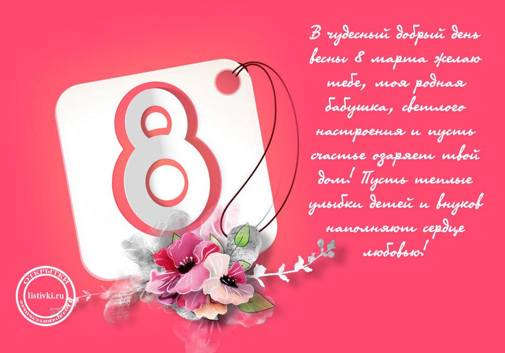Красивая открытка для бабушки на 8 марта