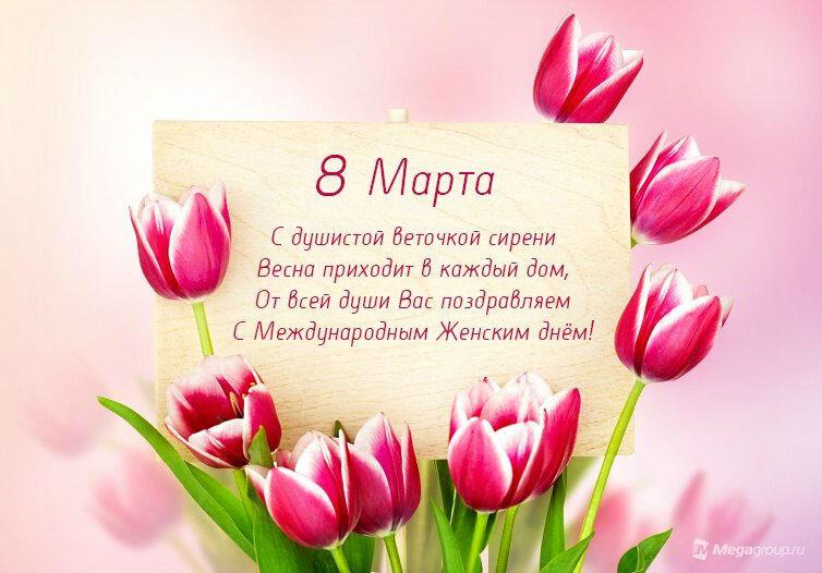 Открытки с 8 марта с поздравлениями марта, апреля подруге