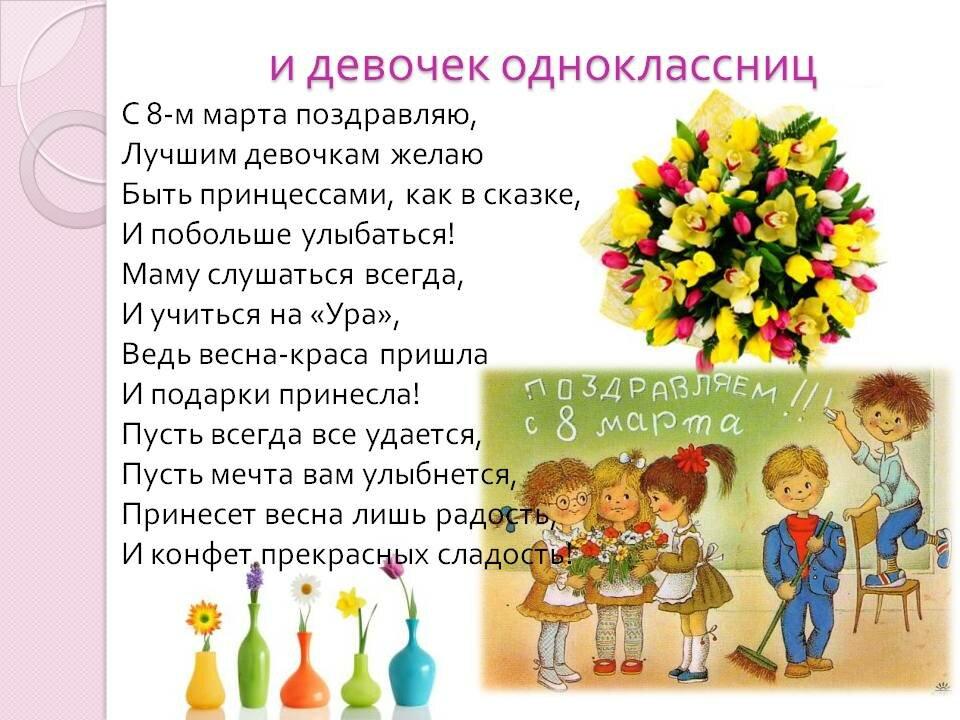 Идеи для поздравления с 8 марта девочек