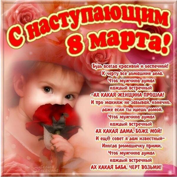Открытка поздравление с наступающим 8 марта