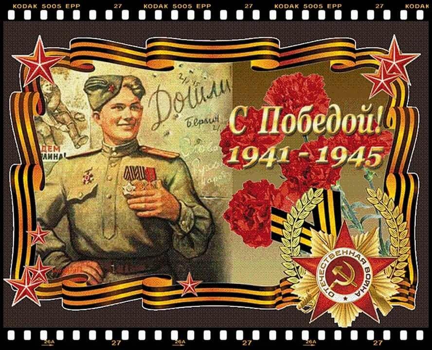 День победы открытка видео, днем