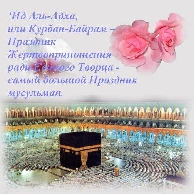 Смс поздравление мусульманские