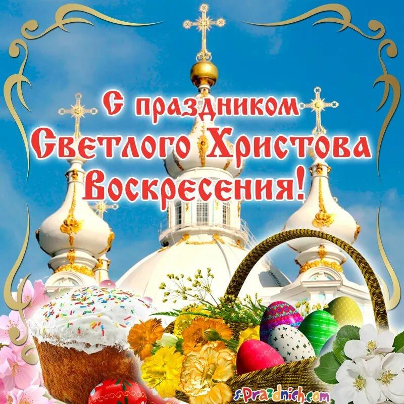 Поздравления к празднику христос воскрес
