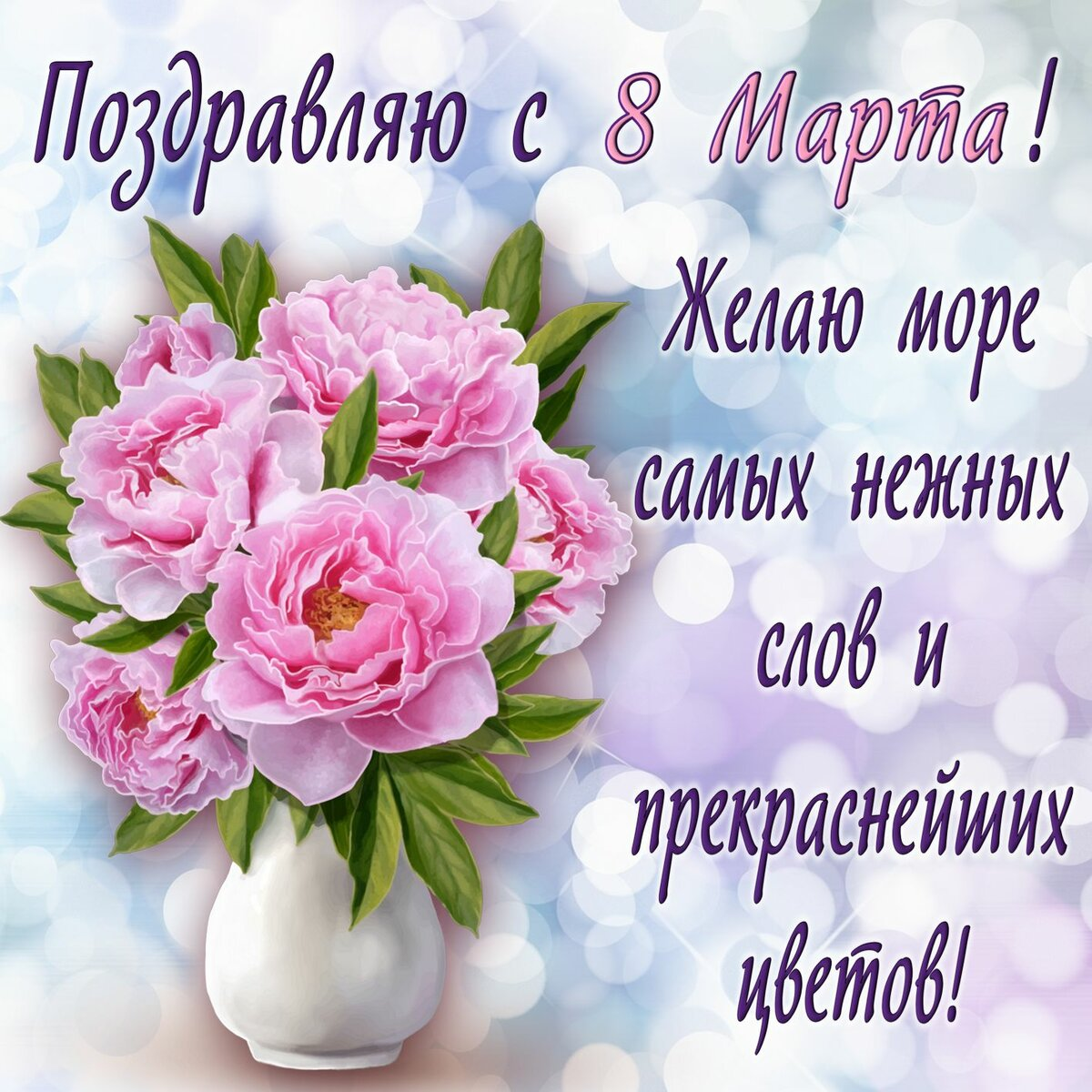 Виктория поздравления с 8 марта