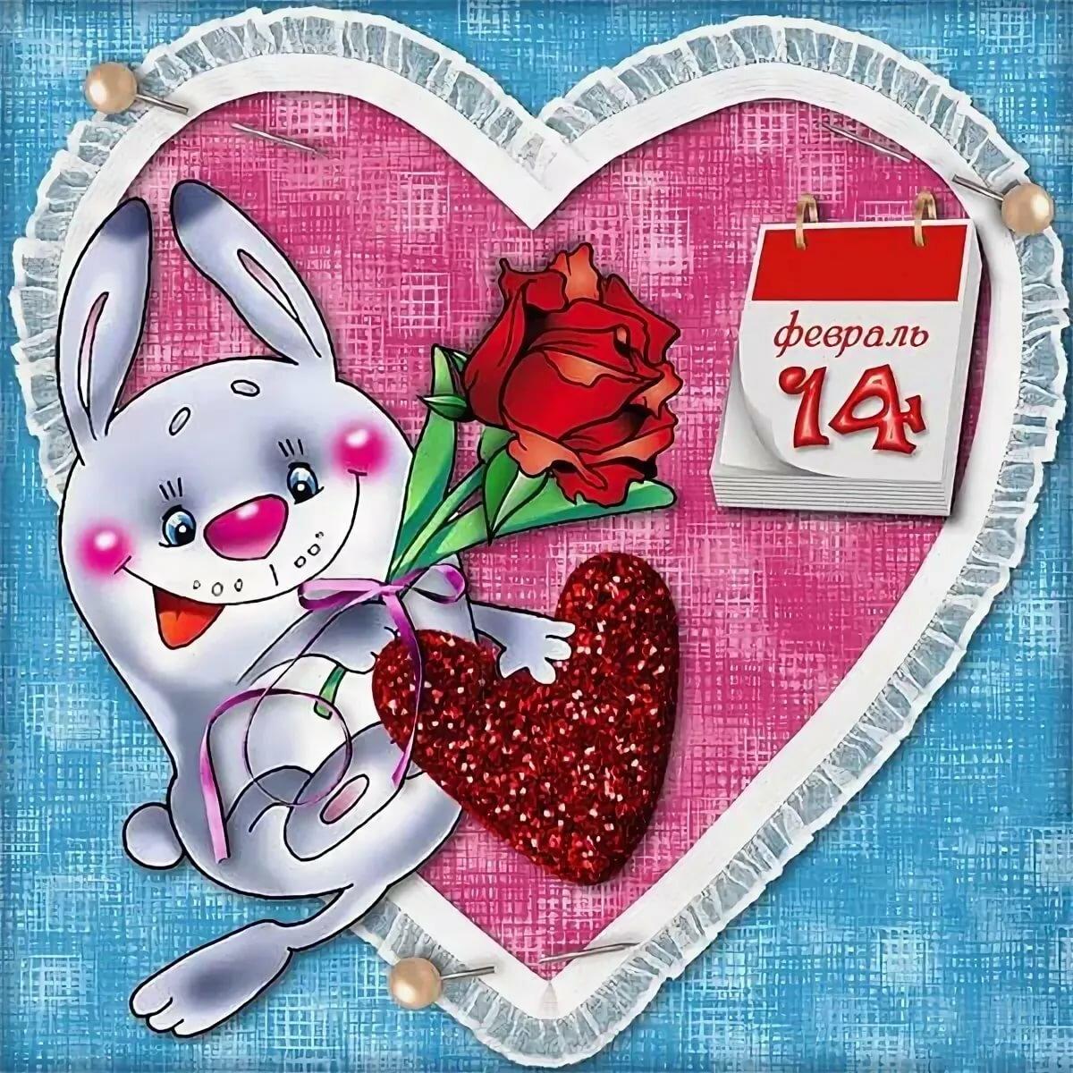 Открытка, поздравления в открытках 14 февраля
