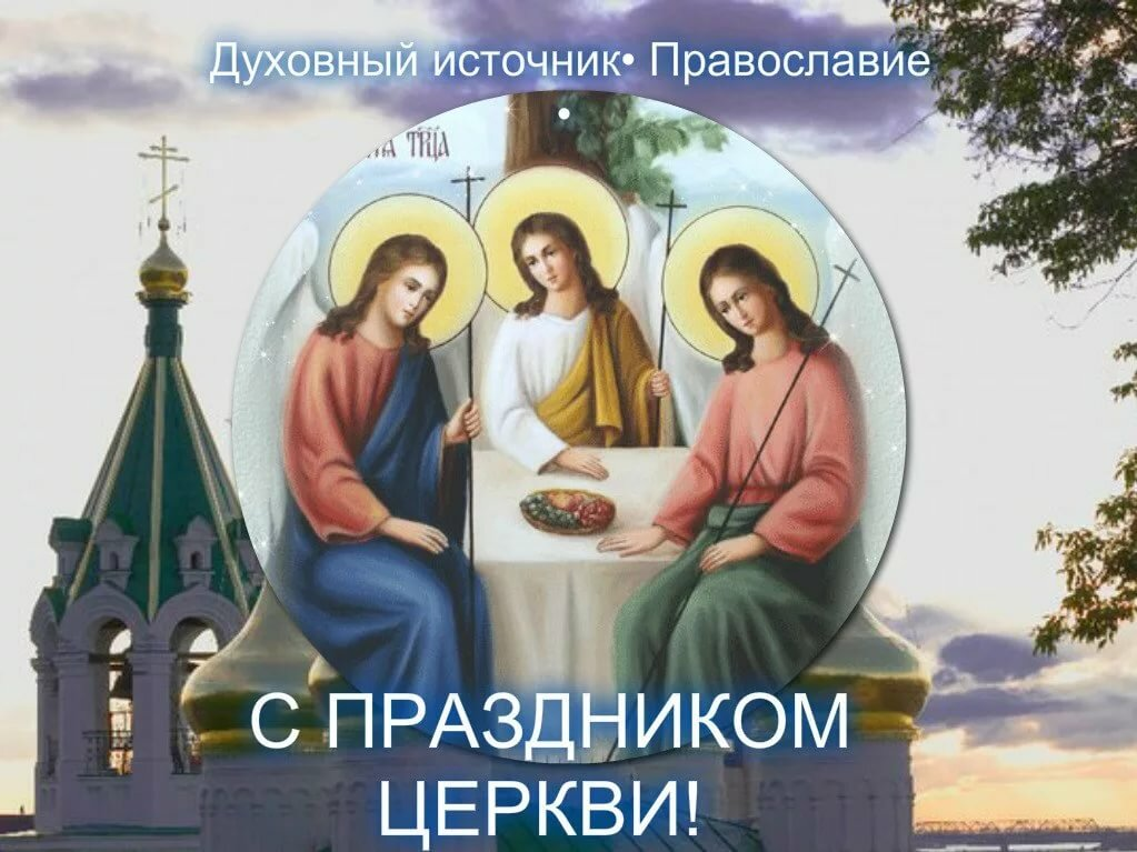 С торжеством православия открытки, картинки пнг картинки