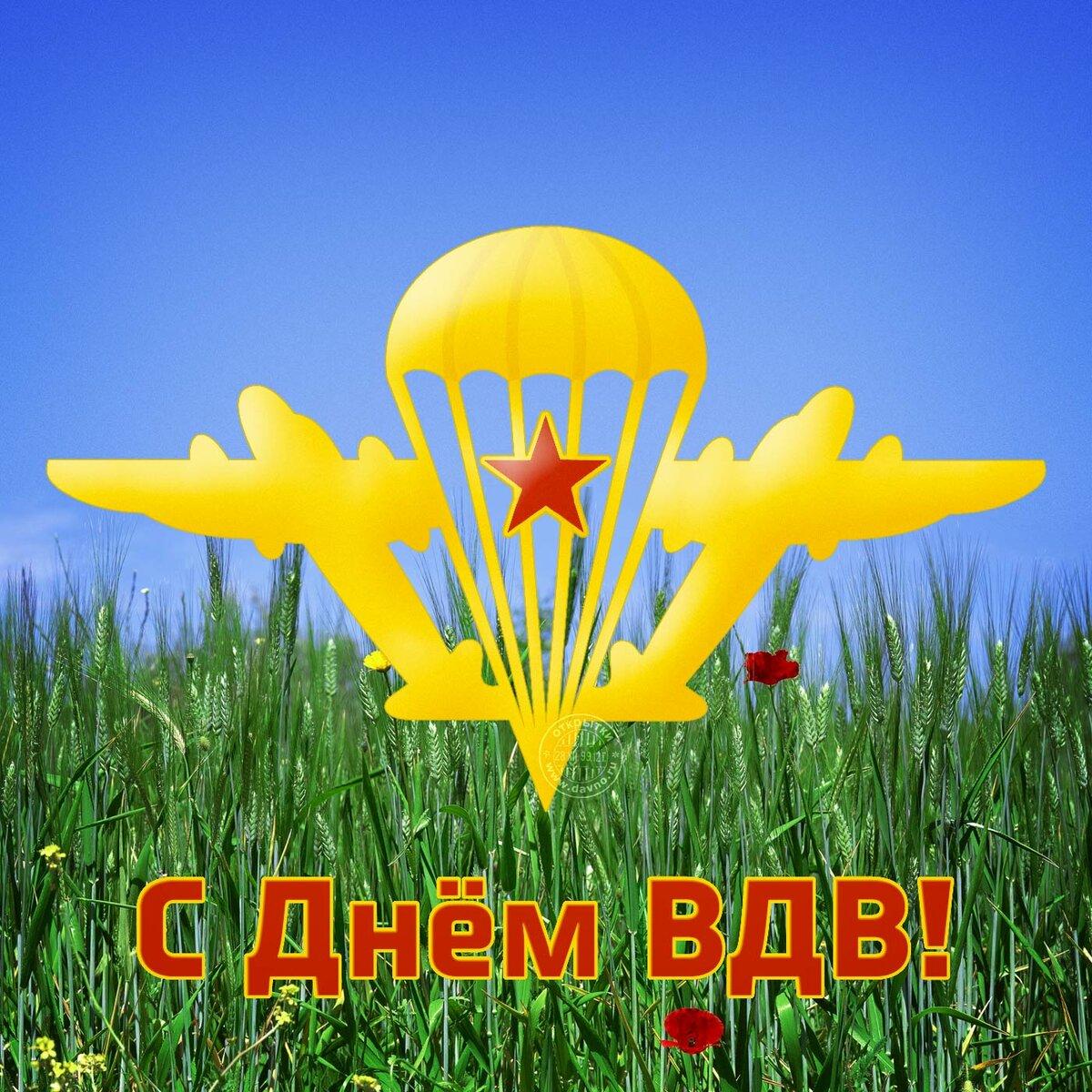 Открытки с днем десантника россии