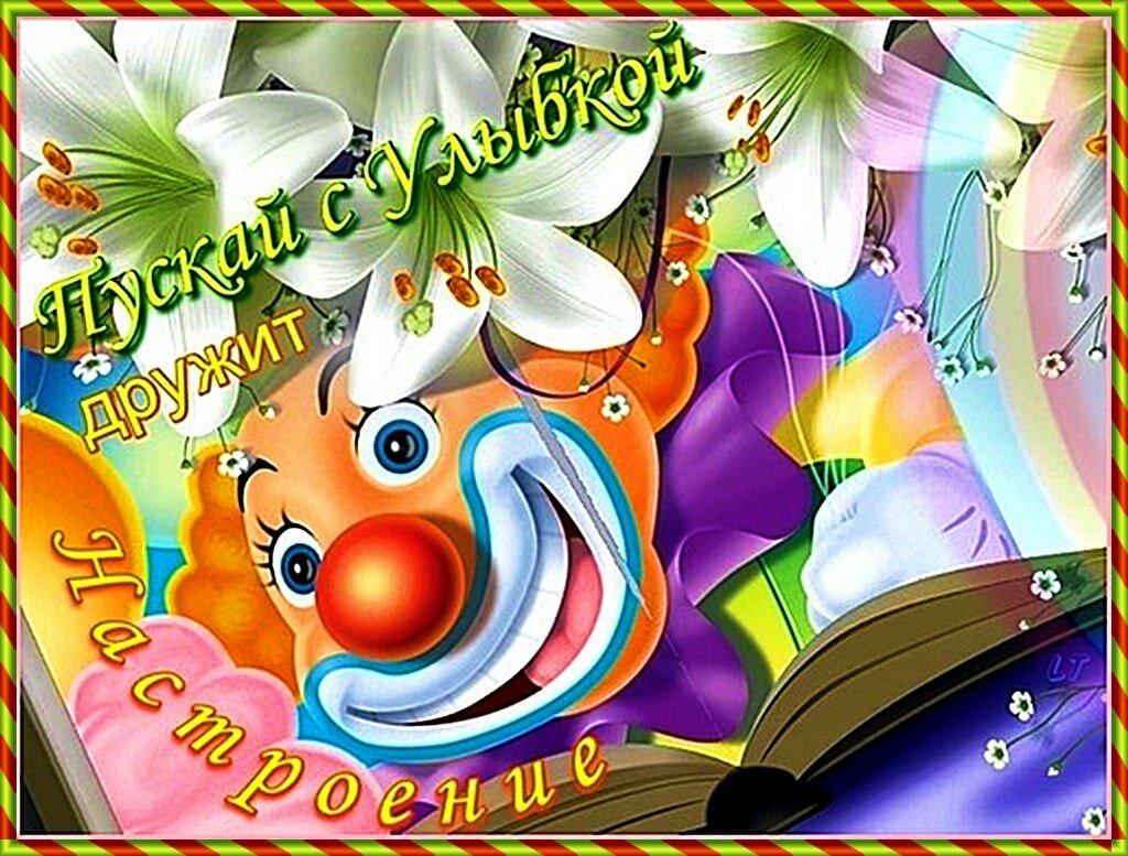 Красивые открытки с днем смеха