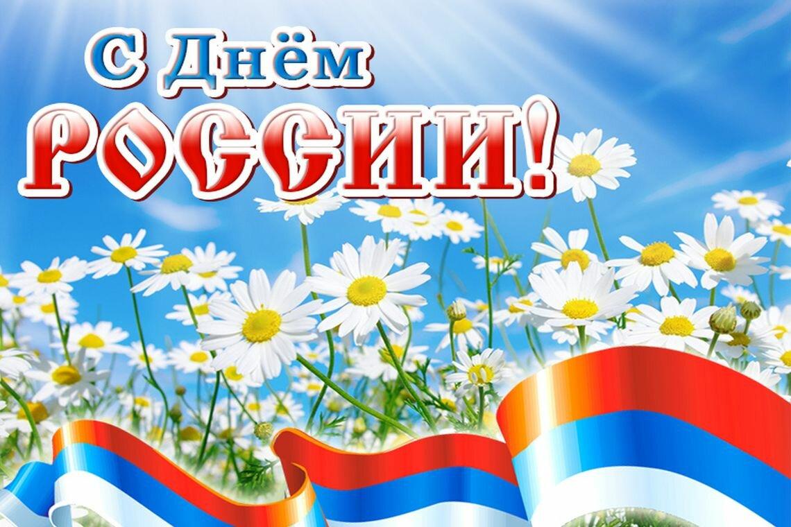 Музыкальные картинки с днем россии