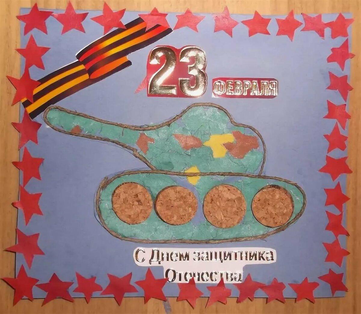 Как сделать открытку защитнику отечества, рождения парня