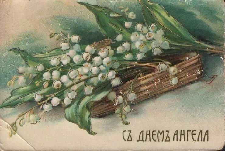 фотку поздравительные открытки с днем ангела старинные магазине