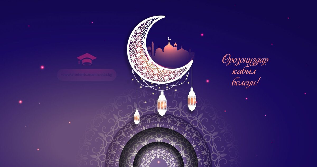 Рамазан в картинках