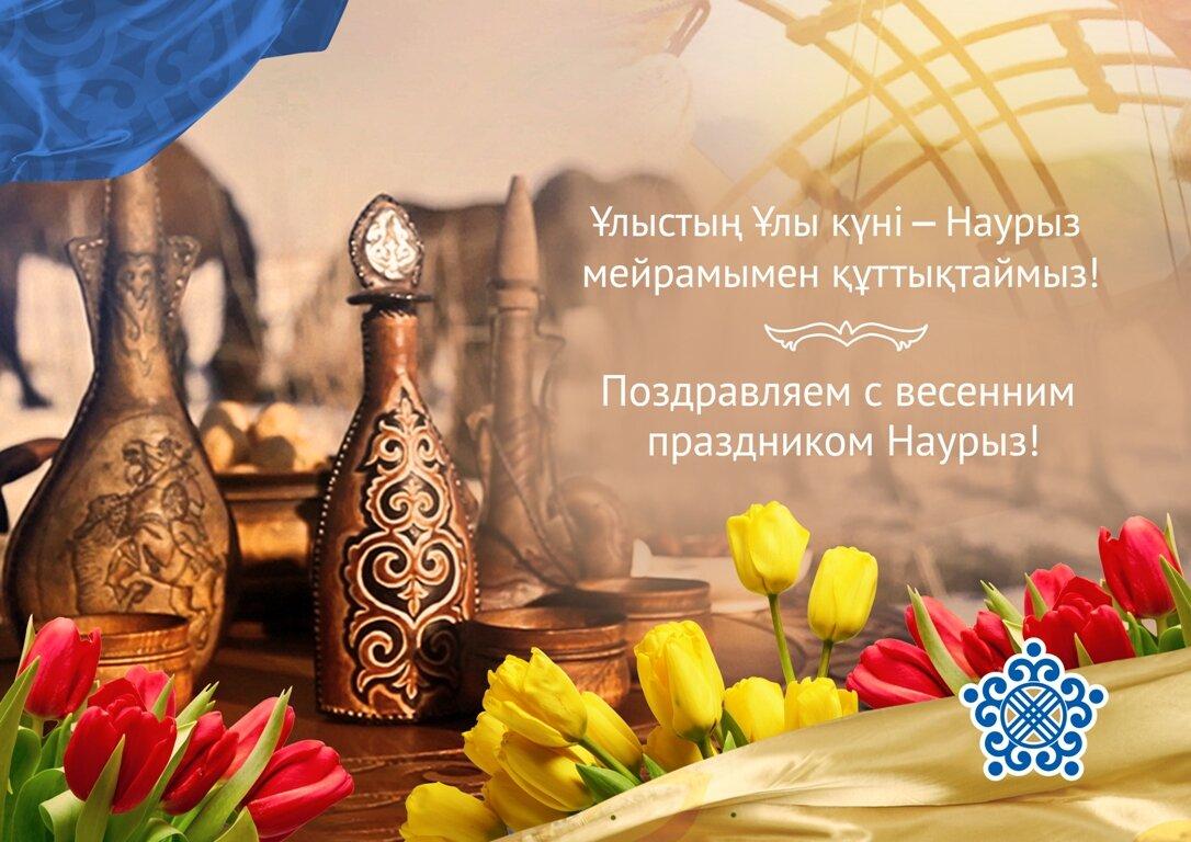 Поздравления на казахском картинки, звездное