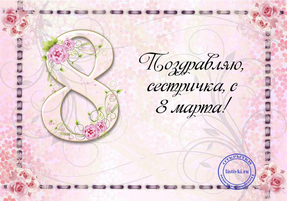 Смс поздравление для сестры 8 марта