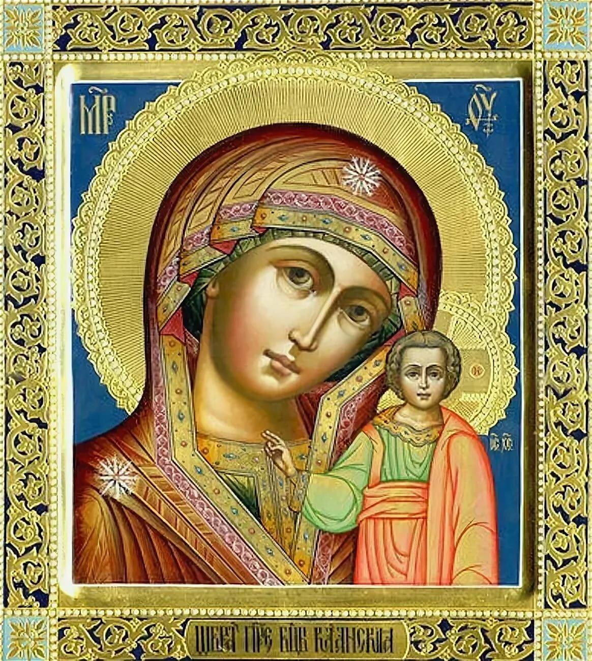 правила божья матерь казанская картинка фото люблю