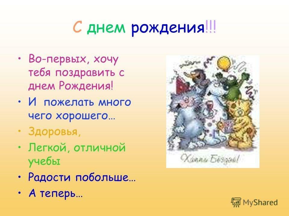 Дню, презентация поздравления с днем рождения