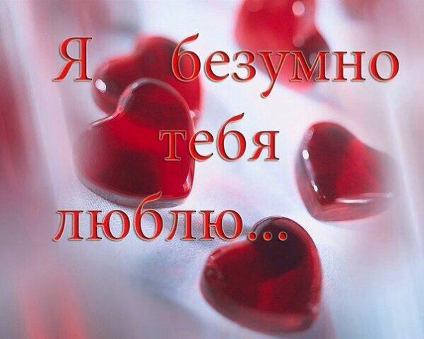 Открытка люблю только тебя