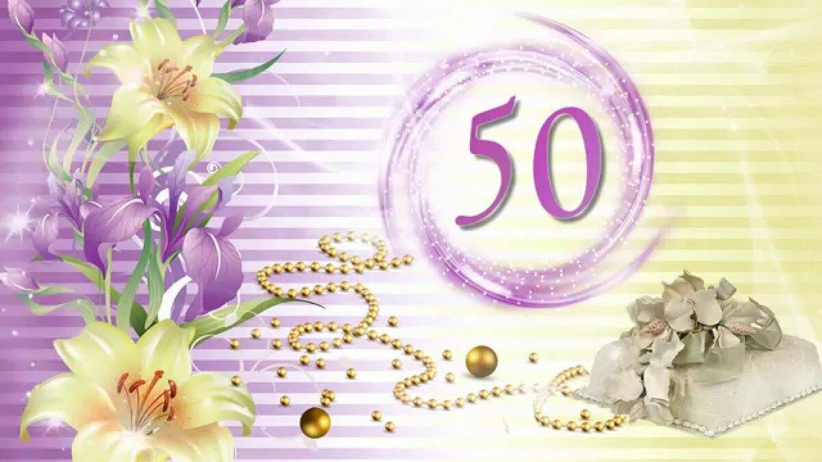 Поздравительная открытка с юбилеем подруге 50 лет