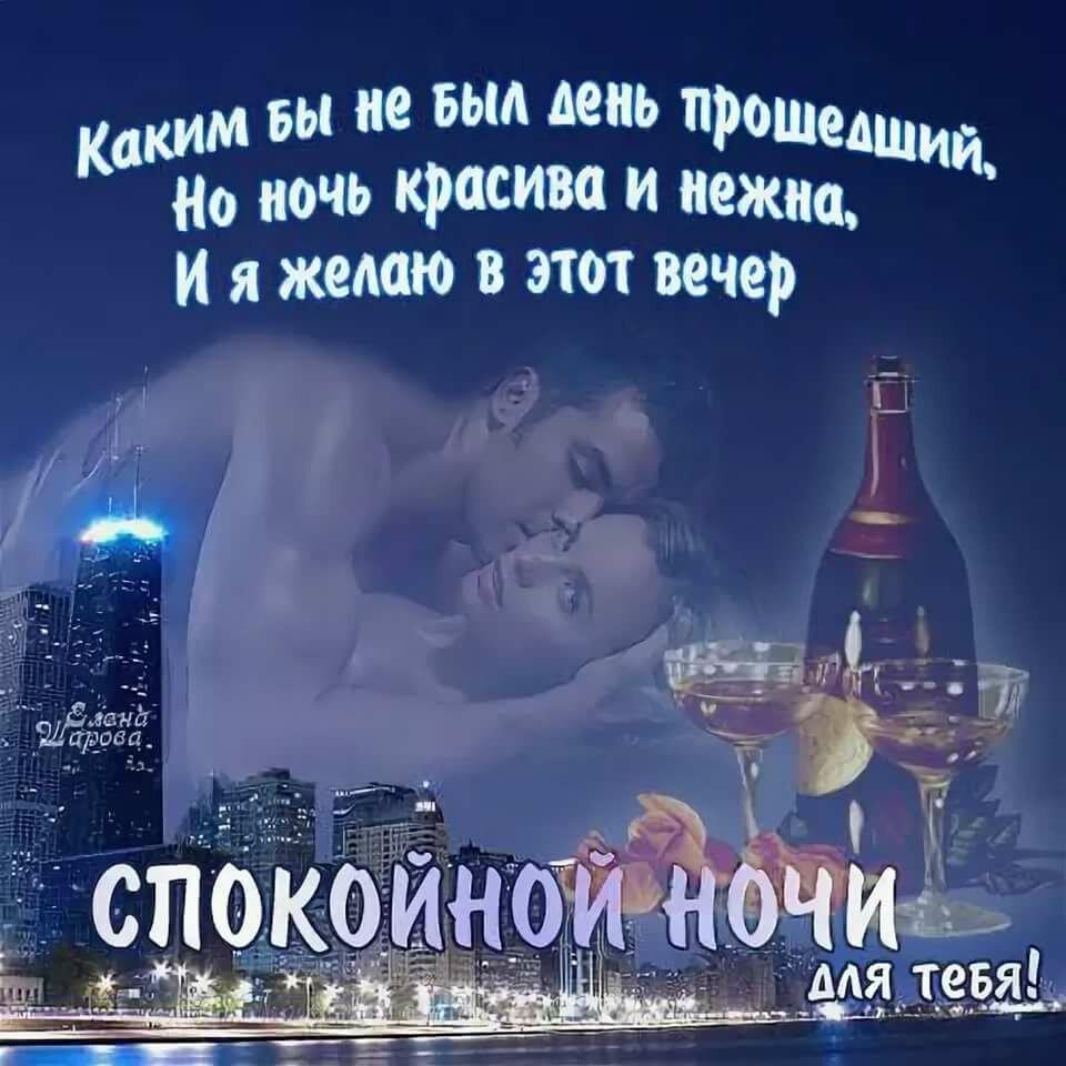 Красивая открытка для любимого мужа пожелания спокойной ночи