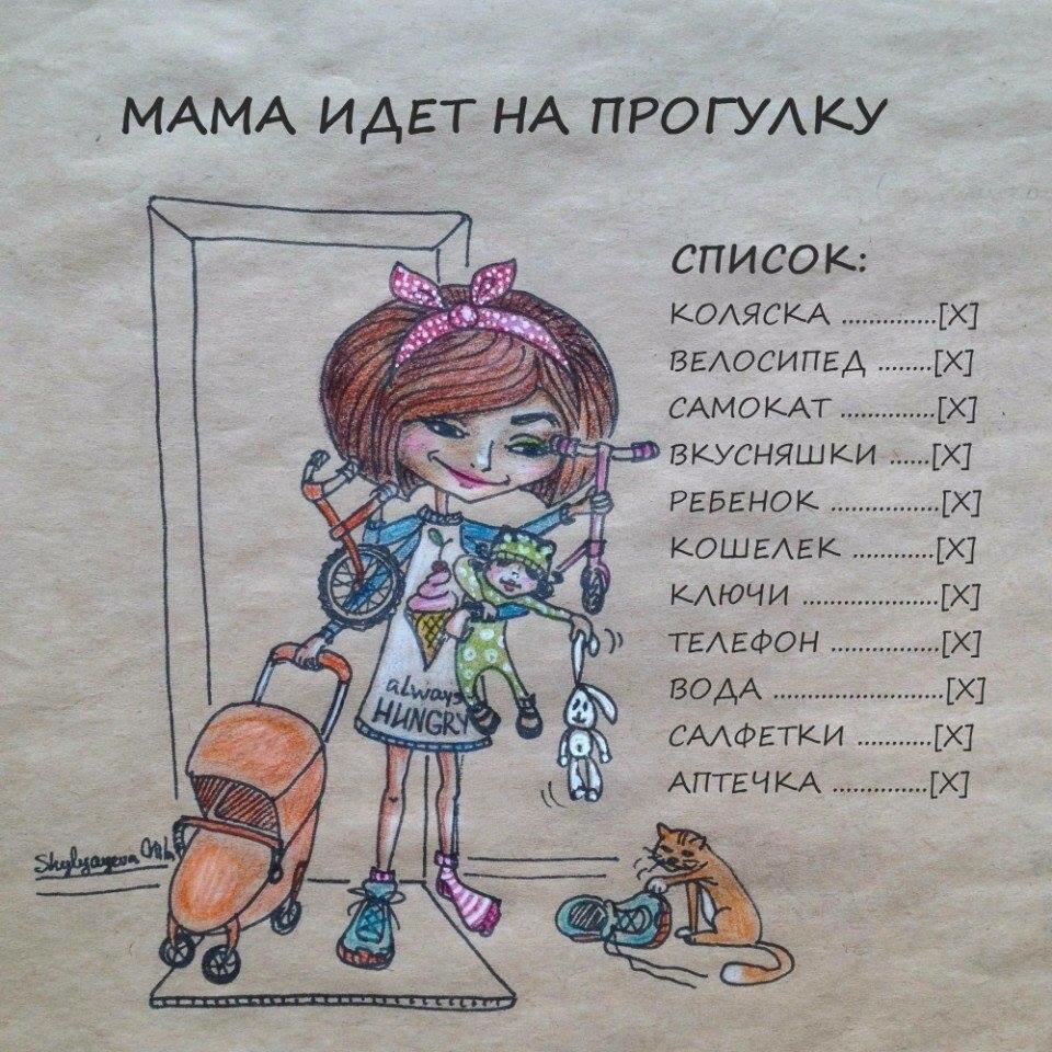 Картинка мама прикольная