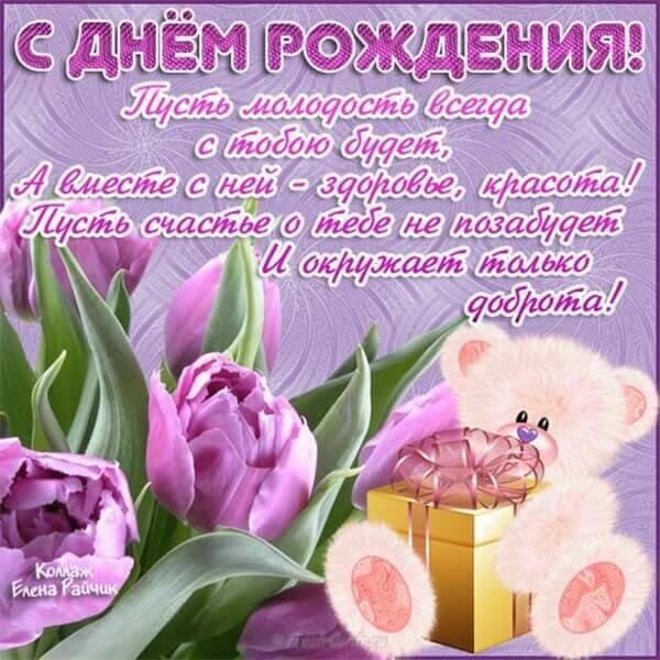 поздравление с днем рождения хорошей знакомой в прозе трогательные также прочла