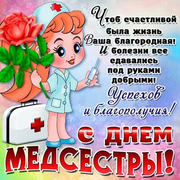 Пожелание, прикольные поздравления медсестре в картинках