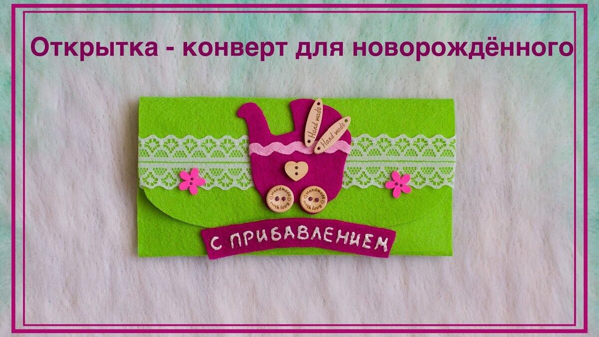 Конверт для новорожденного открытка, днем