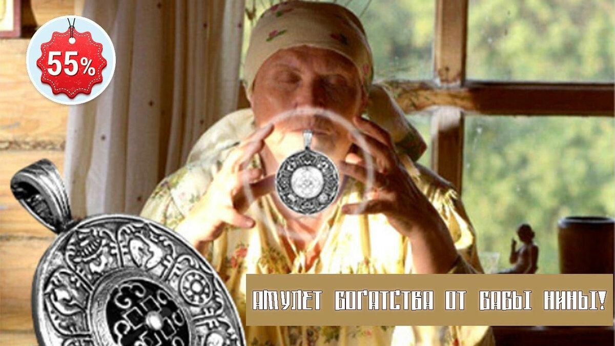 Амулет богатства от бабы Нины в Амурске