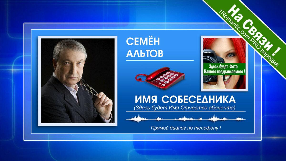 Поздравления по телефону номера украины