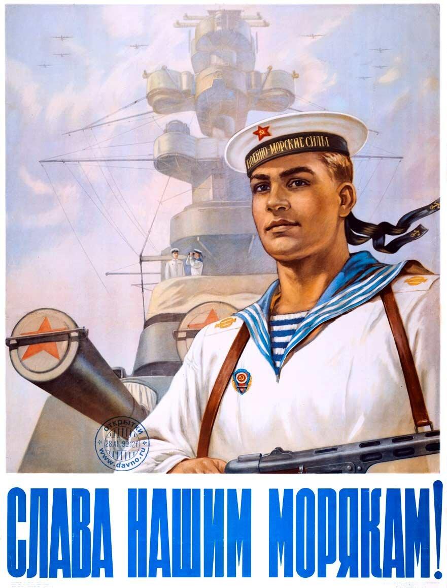 Открытки моряки, привет оксана прикольные