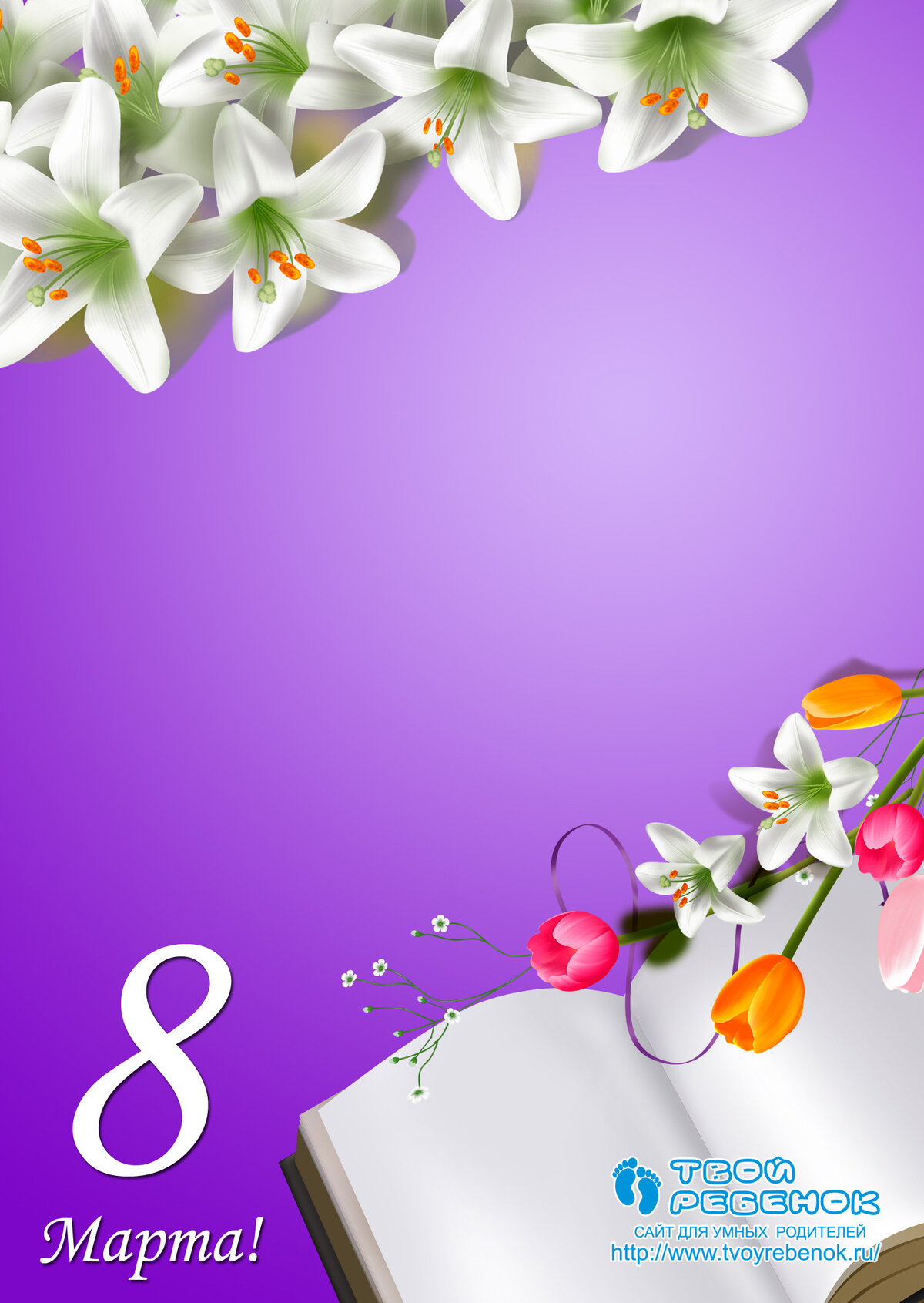Открытки на 8 марта бланк, сухоцветами