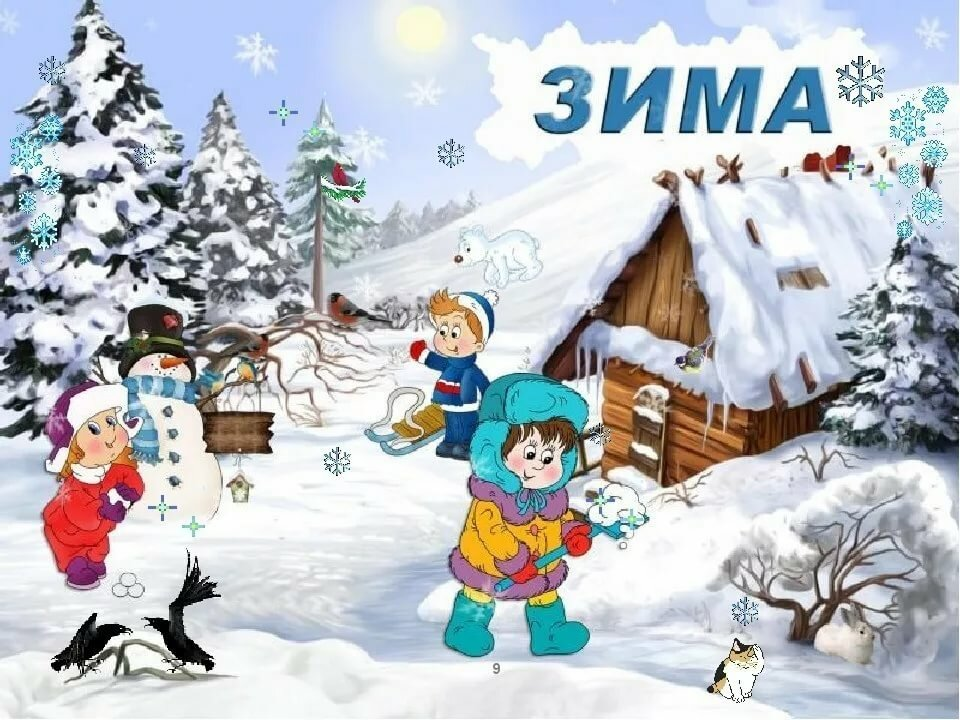 Картинки для детей с изображением зимы