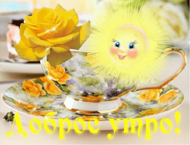 Прикольные веселые открытки с добрым утром весной, поздравление