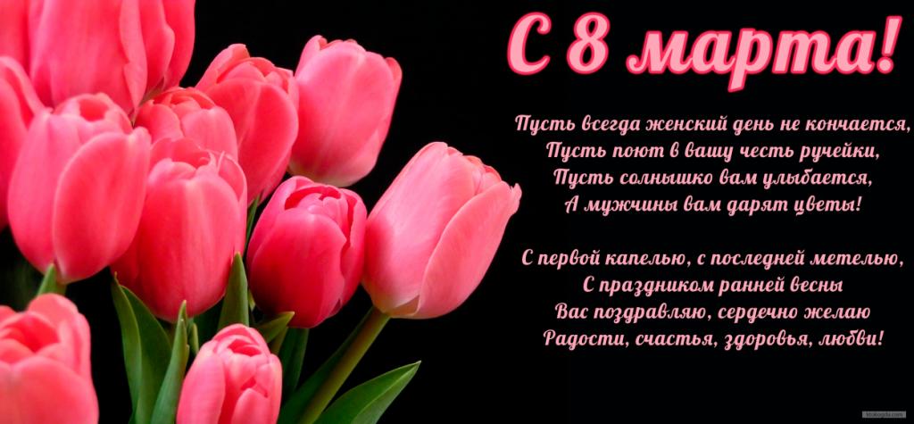 Короткие поздравления с 8 марта в стихах для женщины